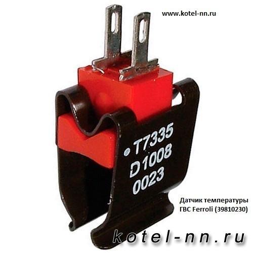 Датчик температуры ГВС (39810230) (36200640)